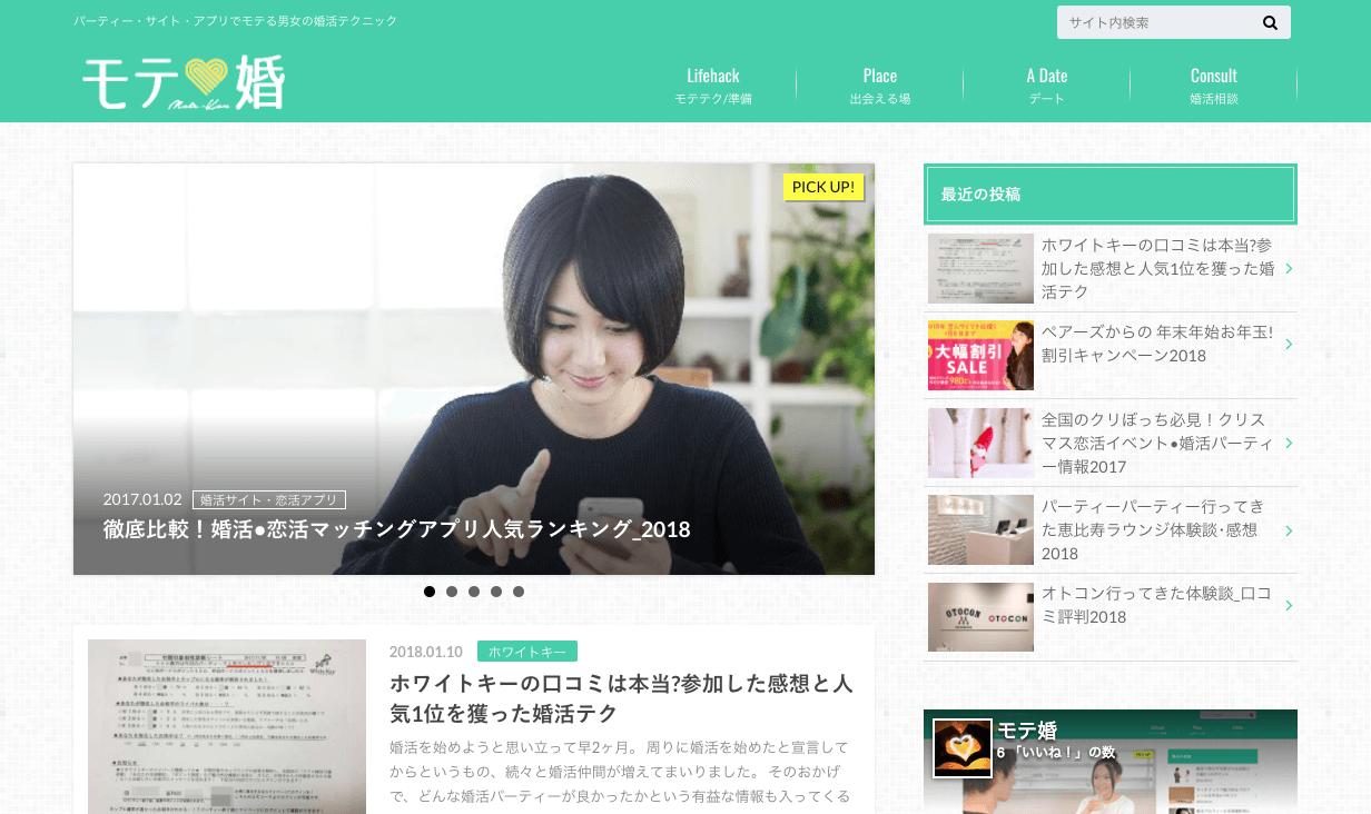 モテ婚のWebサイトイメージ画像