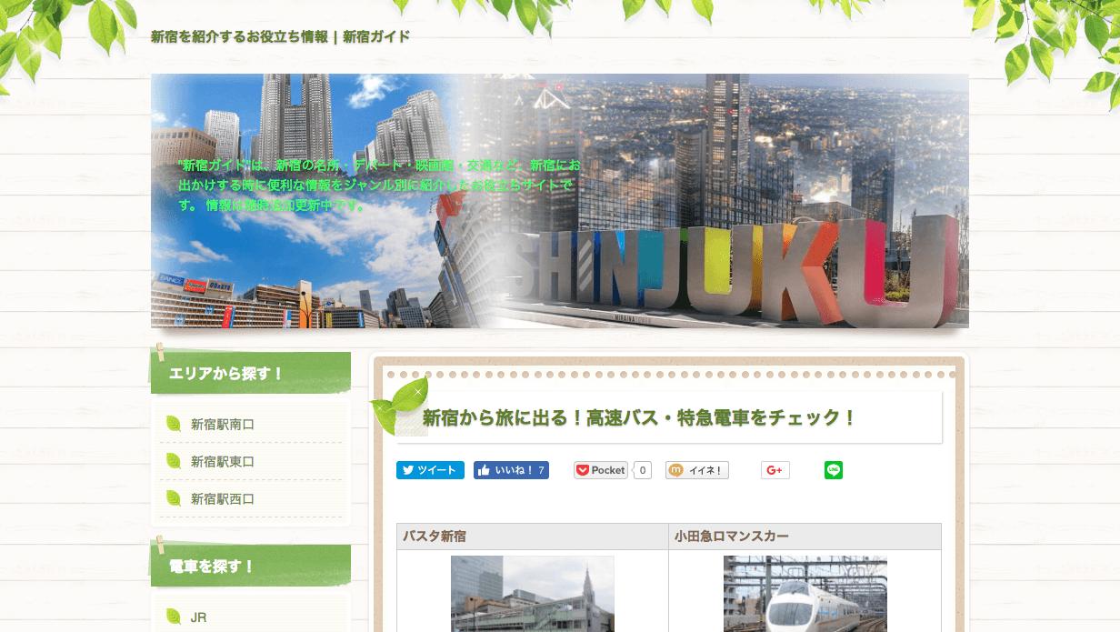 「新宿ガイド」のTOPページキャプチャ画像