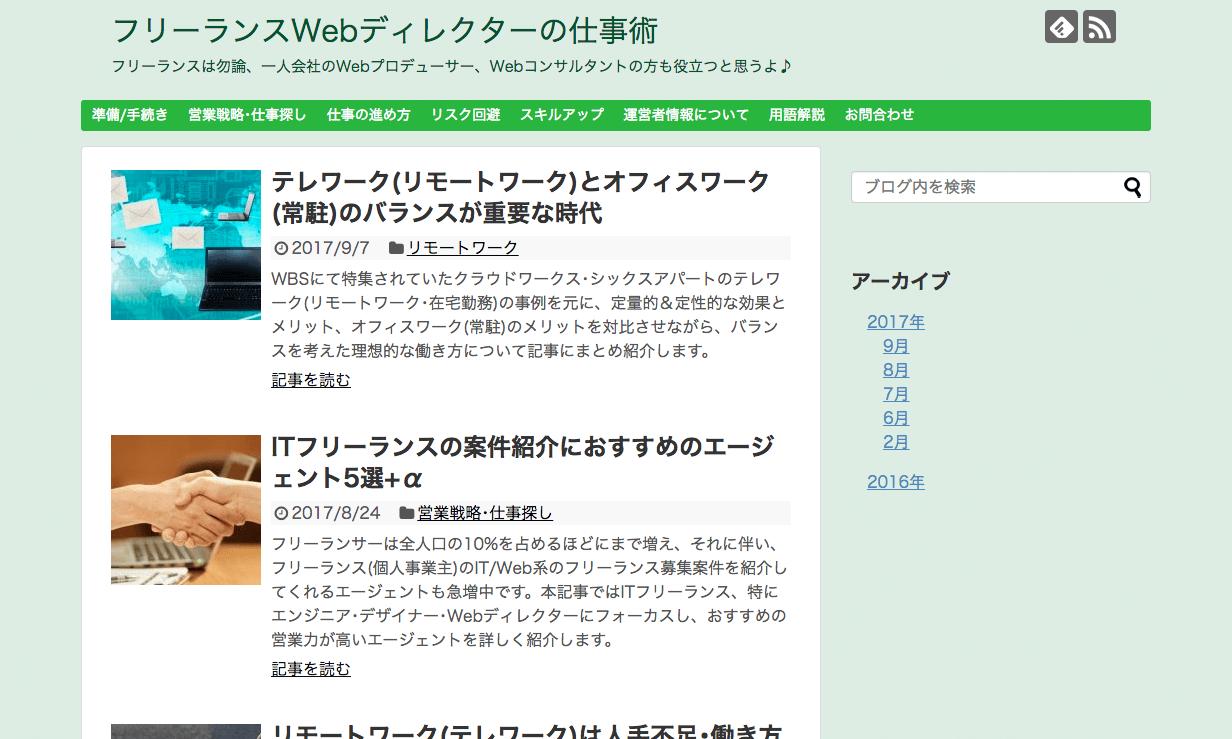 フリーランスWebディレクターの仕事術のWebサイトイメージ画像