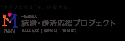 一般社団法人 結婚・婚活応援プロジェクトのロゴ画像