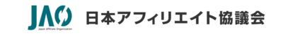 日本アフィリエイト協議会(JAO)のロゴ画像